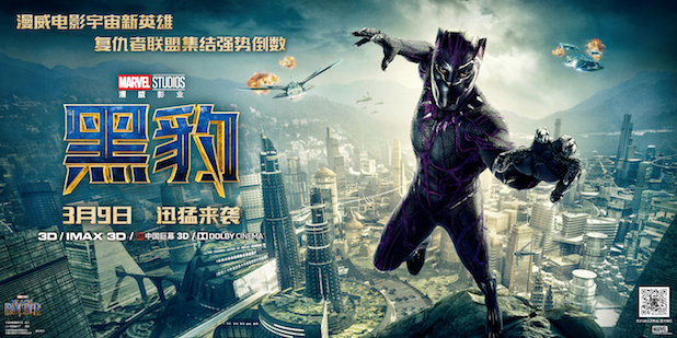 Chinese banner for Black Panther