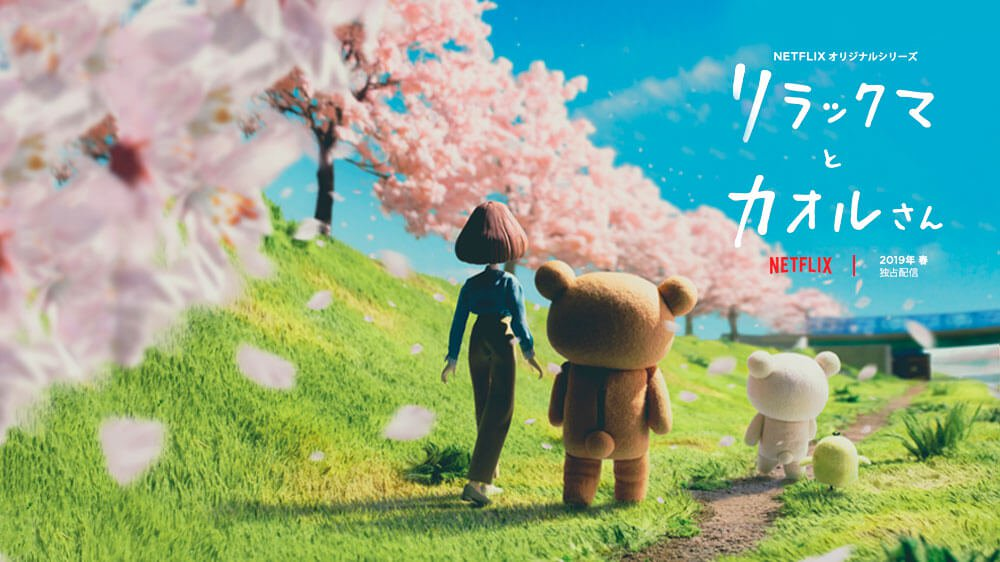 "Japanese ad for ""Rilakkuma and Kaoru"". With their backs to us, Kaoru, Rilakkuma, Korillakuma and Kiiroitori walk among the blooming cherry blossom trees."